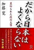だから日本はよくならない 裏切られた政治主導 (KINDAI E&S BOOK)