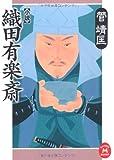 小説 織田有楽斎 (学研M文庫)