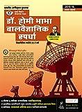 Dr. Homi Bhabha Balvaidnyanik Spardha - 2015-16 (Std. 6th - Marathi Medium)