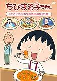 ちびまる子ちゃん 「まる子の日本全国地図の旅」の巻 [DVD]