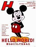 H (エイチ) 2007年 08月号 [雑誌]