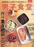 男子食堂 2011年 11月号 [雑誌] [雑誌] / ベストセラーズ (刊)