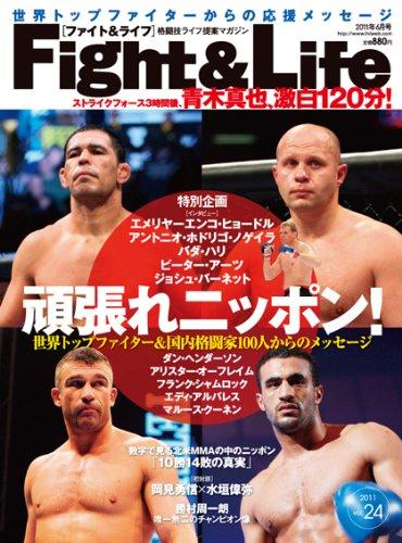 Fight&Life (ファイトアンドライフ) 2011年 06月号 [雑誌]
