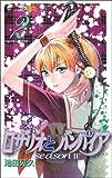 ロザリオとバンパイア season2 2 (ジャンプコミックス)