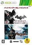 バットマン:アーカム・ツインパック (DLC:アーカム・シティ・スキンパック、アバターアイテムダウンロードコード 同梱)