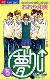 夢Chu↑(ドリームキッス)(3) (フラワーコミックス)