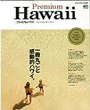 Premium Hawaii (プレミアム ハワイ) (エイムック 2672)