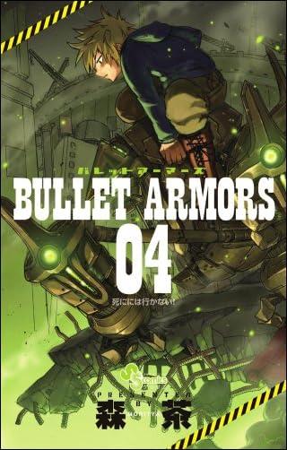 BULLET ARMORS 4 (ゲッサン少年サンデーコミックス)