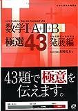 数学1+A+2+B極選43 発展編 (大学入試数学問題集)