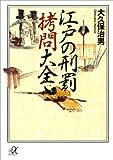 江戸の刑罰 拷問大全 (講談社+α文庫)