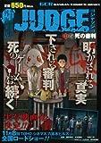 JUDGEー死の審判ー (中) (ガンガンコミックスリミックス)