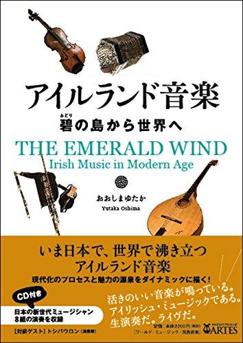 アイルランド音楽──碧の島から世界へ【CD付き】 -
