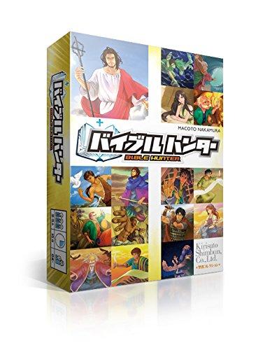 聖書カードゲーム バイブルハンター (聖書コレクション)