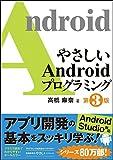 やさしいAndroidプログラミング 第3版 (「やさしい」シリーズ)