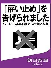 「雇い止め」を告げられました パート・派遣の耐えられない格差 (朝日新聞デジタルSELECT)