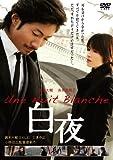 吉瀬美智子 DVD 「白夜 スペシャル・エディション(2枚組)」