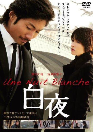 白夜 スペシャル・エディション(2枚組) [DVD]
