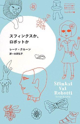 スフィンクスか、ロボットか