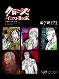 クローズイラストBOOK -電子版-[下] (少年チャンピオン・コミックス)