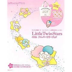 プレミアム原画ポーチ ミニバケツトート 40周年記念チャームつき☆ LittleTwinStars 40th アニバーサリーブック (角川SSCムック)