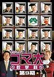 たけしのコマ大数学科 第9期 DVD-BOX