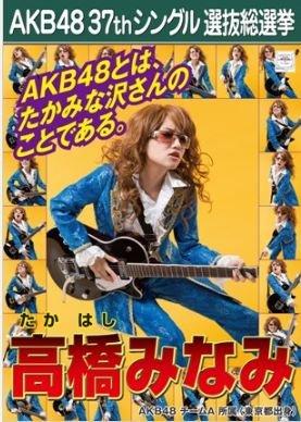 【高橋みなみ】ラブラドール・レトリバー AKB48 37thシングル選抜総選挙 劇場盤限定ポスター風生写真 AKB48チームA