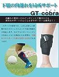 GT cobra(コブラ) Lサイズ ふくらはぎサポーター