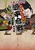 人物でわかるオモシロ源平合戦 (角川ソフィア文庫)