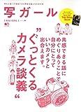 写ガール Vol.26 (エイムック 3221)