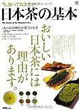今、知っておきたい日本茶の基本 (エイムック 1952) [大型本] / エイ出版社 (刊)