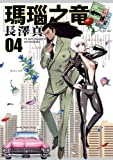 瑪瑙之竜 4巻 (ビームコミックス(ハルタ))