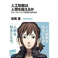 Amazon.co.jp: 人工知能は人間を超えるか (角川EPUB選書) 電子書籍: 松尾 豊: Kindleストア