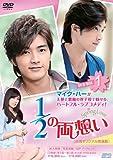 1/2の両想い~Spring Love~<台湾オリジナル放送版>DVD-BOX1