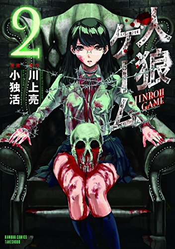人狼ゲーム 2 (バンブーコミックス)