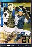 【プロ野球オーナーズリーグ】伊東勤 西武ライオンズ レジェンド 《OWNERS LEAGUE 2011 04》ol08-l-003