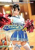 JKチア [DVD]