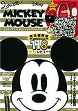 LOVE MICKEY MOUSE: ミッキーマウスオフィシャルファンブック (Gakken Mook)
