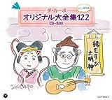 ダ・カーポ40周年記念 ダ・カーポ オリジナル大全集122