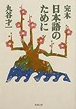 完本 日本語のために