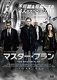 マスター・プラン[DVD]