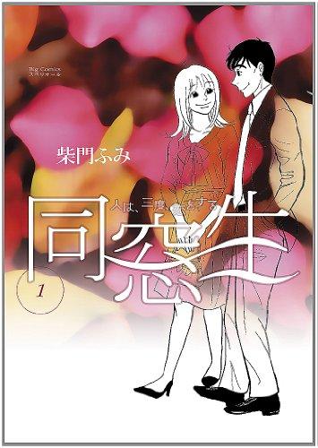 同窓生 人は、三度、恋をする 1 (ビッグコミックス)