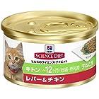 サイエンスダイエット キトン レバー&チキン 缶詰 幼猫・母猫用 85g