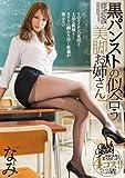 黒パンストの似合う美脚お姉さん なみ ムーディーズ [DVD]