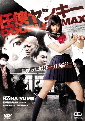 任侠ヤンキー DOUBLE MAX[DVD]