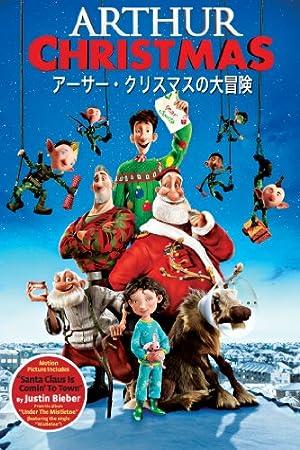 アーサー・クリスマスの大冒険 (吹替版)