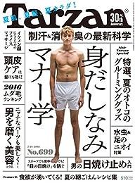 Tarzan (ターザン) 2016年 7月28日号 No.699 [雑誌]