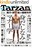 Tarzan (ターザン) 2016年 7月28日号 No.699 [雑誌] ランキングお取り寄せ