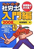 うかるぞ社労士 入門編 2008年版 (2008)