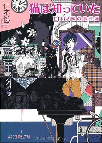 Amazon.co.jp: <b>猫は知っていた</b>―仁木兄妹の事件簿 (ポプラ文庫 <b>...</b>