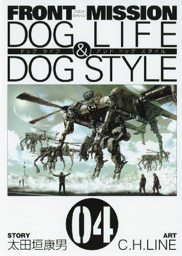 FRONT MISSION DOG LIFE & DOG STYLE 4